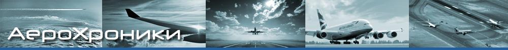 Аеро Хроники - Блог за авиация и пътешествия